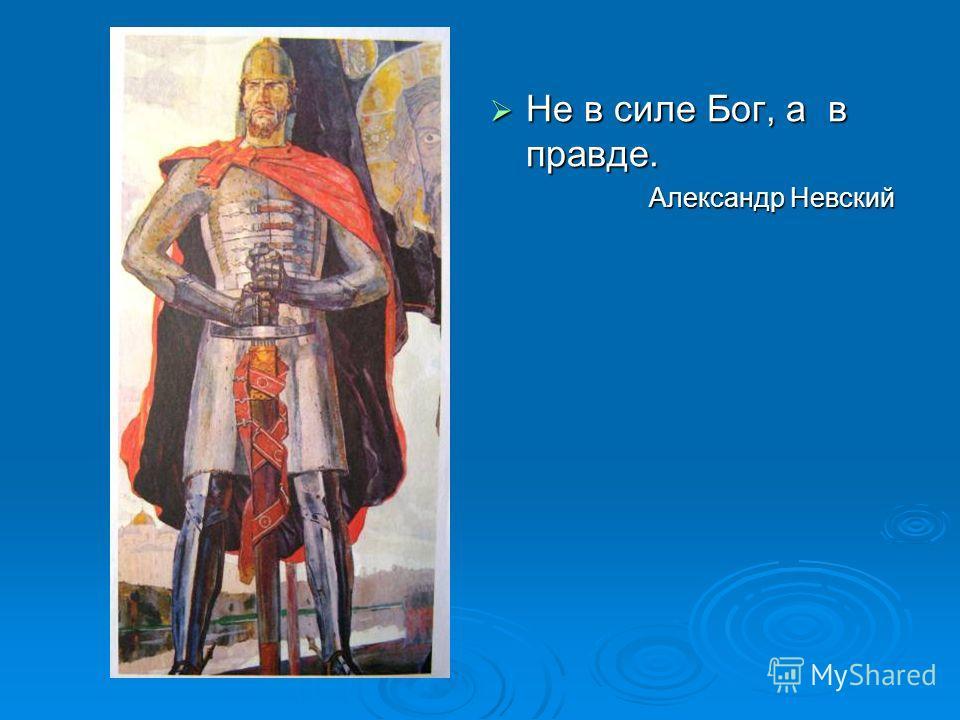 Не в силе Бог, а в правде. Не в силе Бог, а в правде. Александр Невский