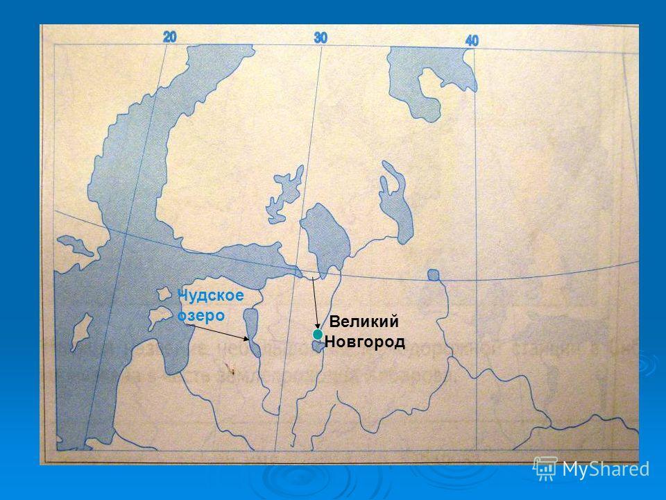 Чудское озеро Великий Новгород