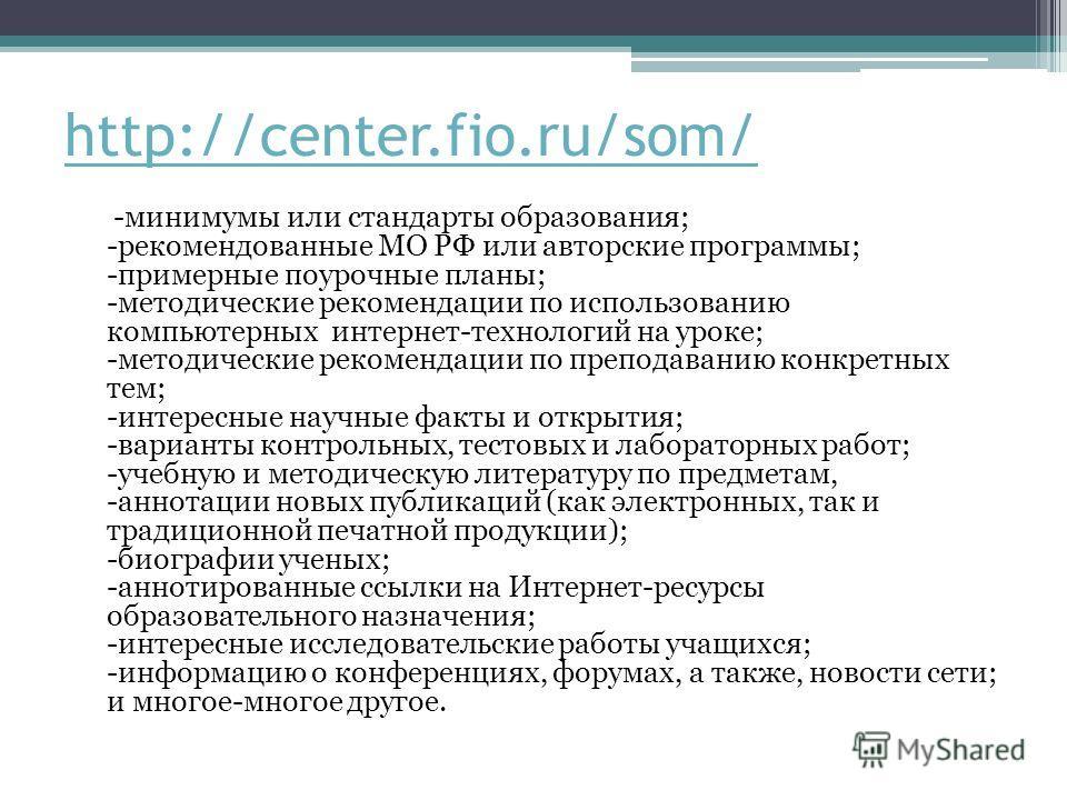http://center.fio.ru/som/ -минимумы или стандарты образования; -рекомендованные МО РФ или авторские программы; -примерные поурочные планы; -методические рекомендации по использованию компьютерных интернет-технологий на уроке; -методические рекомендац