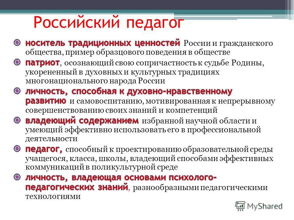 Российский педагог