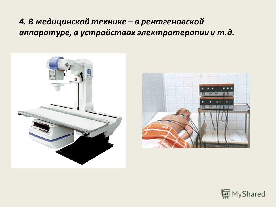 4. В медицинской технике – в рентгеновской аппаратуре, в устройствах электротерапии и т.д.