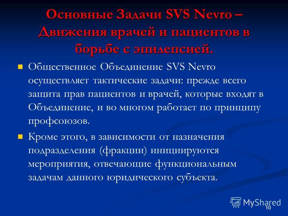 Основные Задачи SVS Nevro – Движения врачей и пациентов в борьбе с эпилепсией. Общественное Объединение SVS Nevro осуществляет тактические задачи: прежде всего защита прав пациентов и врачей, которые входят в Объединение, и во многом работает по прин