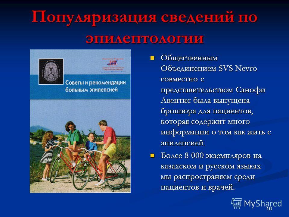 Популяризация сведений по эпилептологии Общественным Объединением SVS Nevro совместно с представительством Санофи Авентис была выпущена брошюра для пациентов, которая содержит много информации о том как жить с эпилепсией. Более 8 000 экземпляров на к