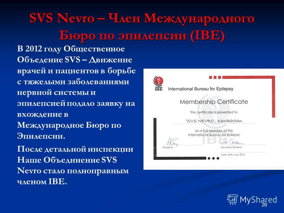 SVS Nevro – Член Международного Бюро по эпилепсии (IBE) В 2012 году Общественное Объедение SVS – Движение врачей и пациентов в борьбе с тяжелыми заболеваниями нервной системы и эпилепсией подало заявку на вхождение в Международное Бюро по Эпилепсии.