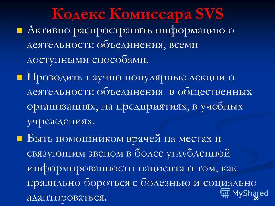 Кодекс Комиссара SVS Активно распространять информацию о деятельности объединения, всеми доступными способами. Проводить научно популярные лекции о деятельности объединения в общественных организациях, на предприятиях, в учебных учреждениях. Быть пом