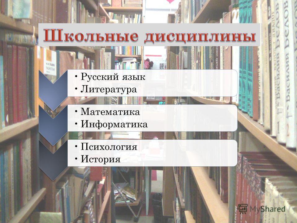 Русский язык Литература Математика Информатика Психология История
