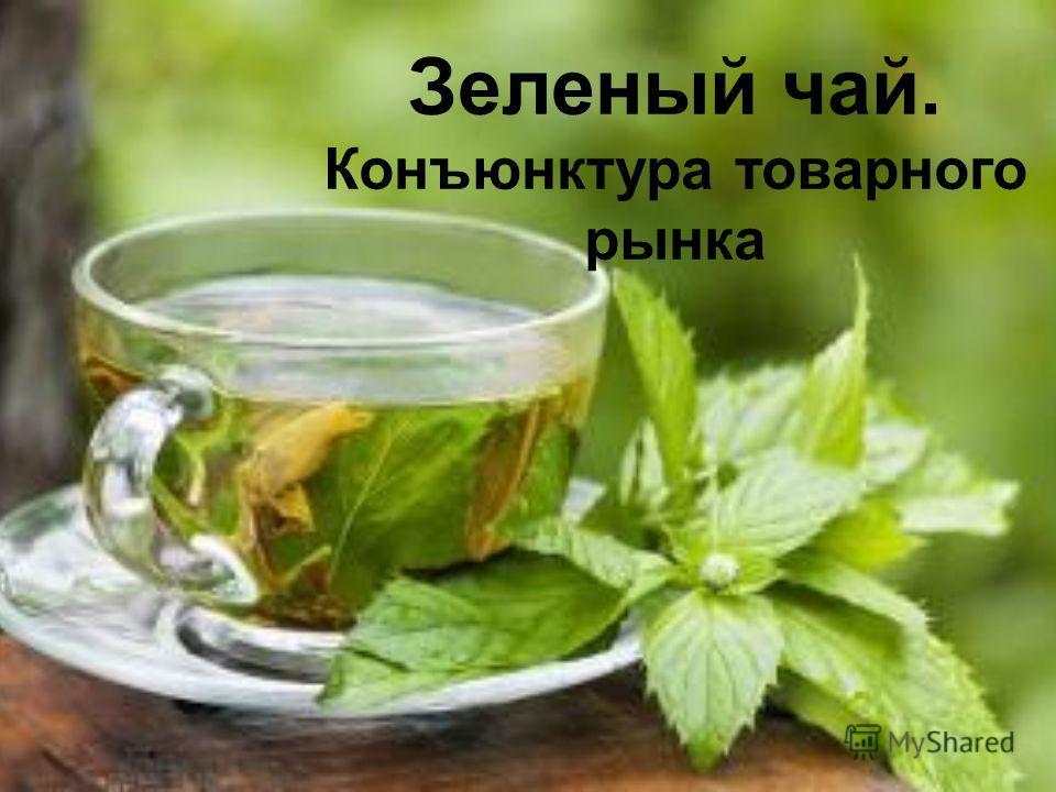Зеленый чай. Конъюнктура товарного рынка