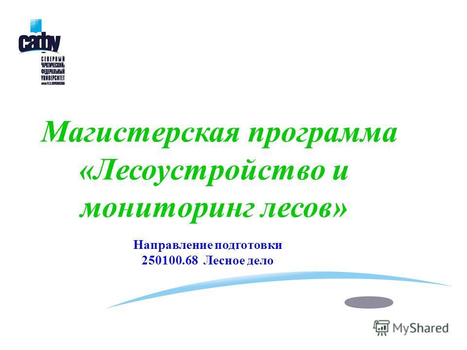 Магистерская программа «Лесоустройство и мониторинг лесов» Направление подготовки 250100.68 Лесное дело