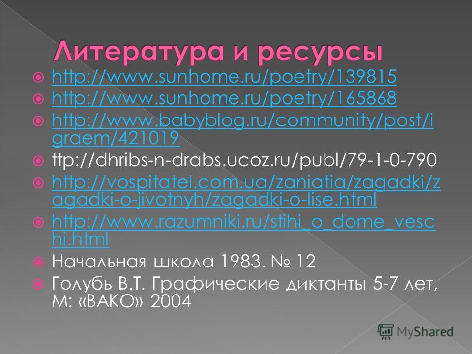 http://www.sunhome.ru/poetry/139815 http://www.sunhome.ru/poetry/165868 http://www.babyblog.ru/community/post/i graem/421019 http://www.babyblog.ru/community/post/i graem/421019 ttp://dhribs-n-drabs.ucoz.ru/publ/79-1-0-790 http://vospitatel.com.ua/za