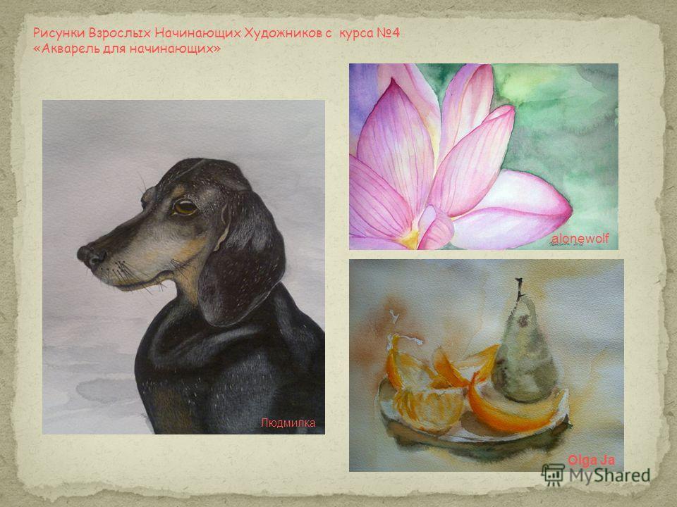 Рисунки Взрослых Начинающих Художников с курса 4 «Акварель для начинающих» Людмилка Olga Ja alonewolf