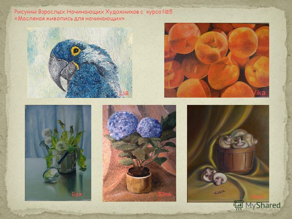Рисунки Взрослых Начинающих Художников с курса 5 «Масляная живопись для начинающих» Vika Лора Бря Lia Ellna