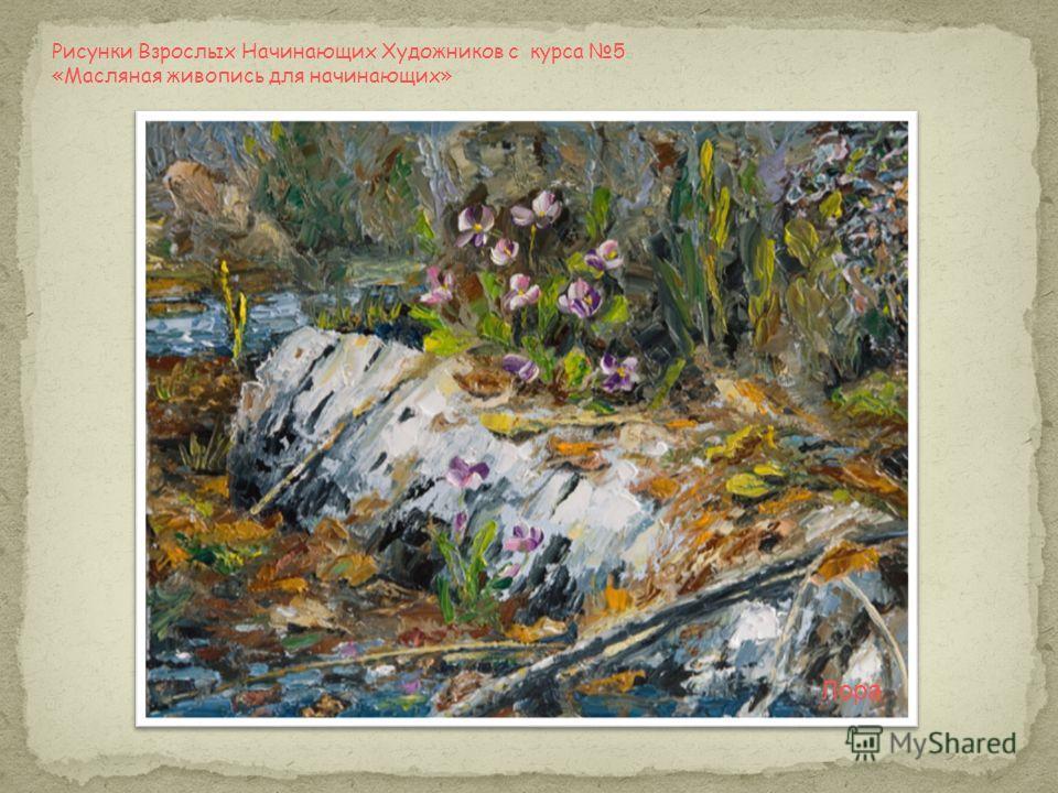 Рисунки Взрослых Начинающих Художников с курса 5 «Масляная живопись для начинающих» Лора