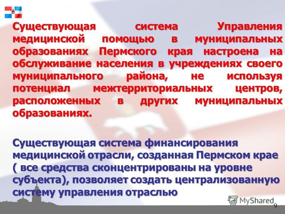 Существующая система Управления медицинской помощью в муниципальных образованиях Пермского края настроена на обслуживание населения в учреждениях своего муниципального района, не используя потенциал межтерриториальных центров, расположенных в других