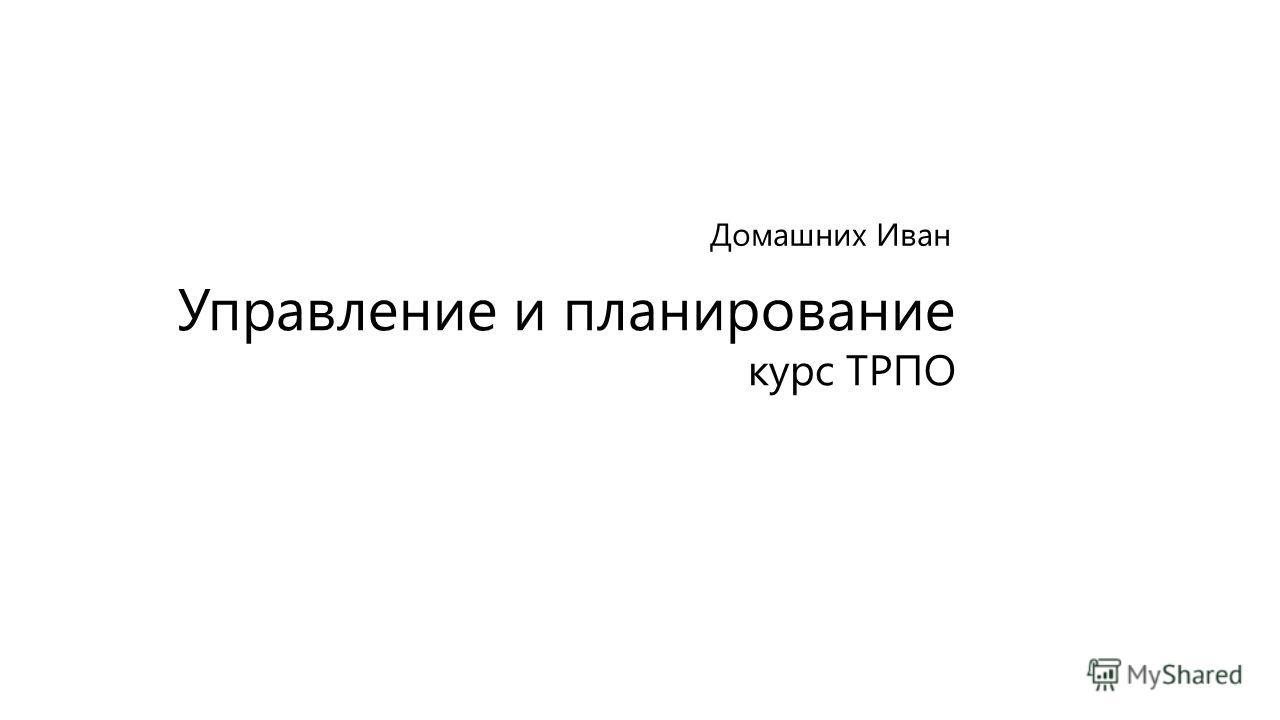 Управление и планирование курс ТРПО Домашних Иван