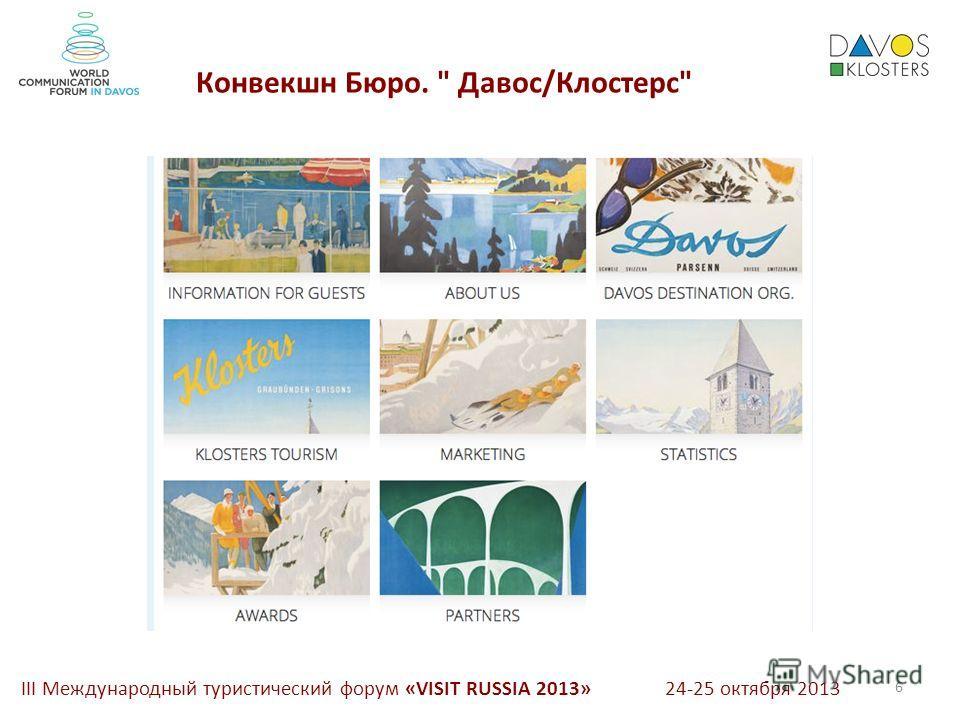 III Международный туристический форум «VISIT RUSSIA 2013» Конвекшн Бюро.  Давос/Клостерс 6 24-25 октября 2013