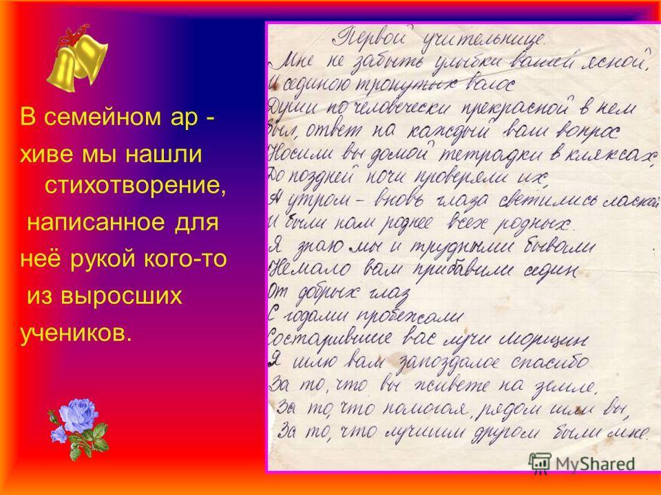 Но есть и другое признание. В семейном ар - хиве мы нашли стихотворение, написанное для неё рукой кого-то из выросших учеников.