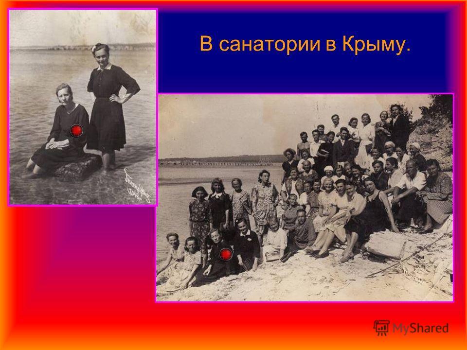 В санатории в Крыму.