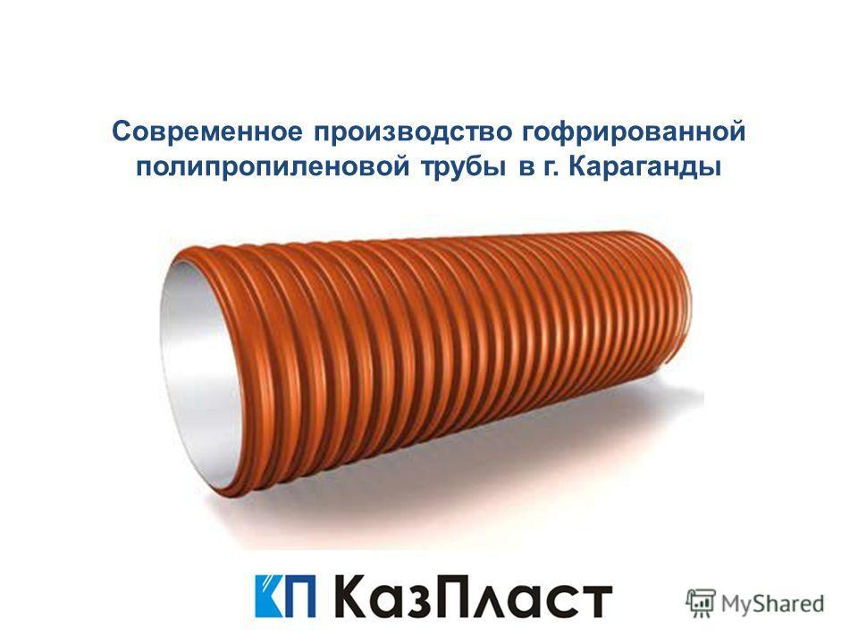 Современное производство гофрированной полипропиленовой трубы в г. Караганды
