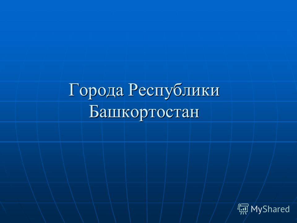 Города Республики Башкортостан