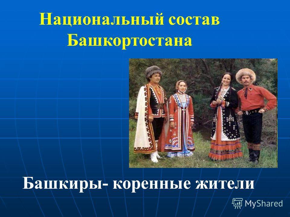 Национальный состав Башкортостана Башкиры- коренные жители