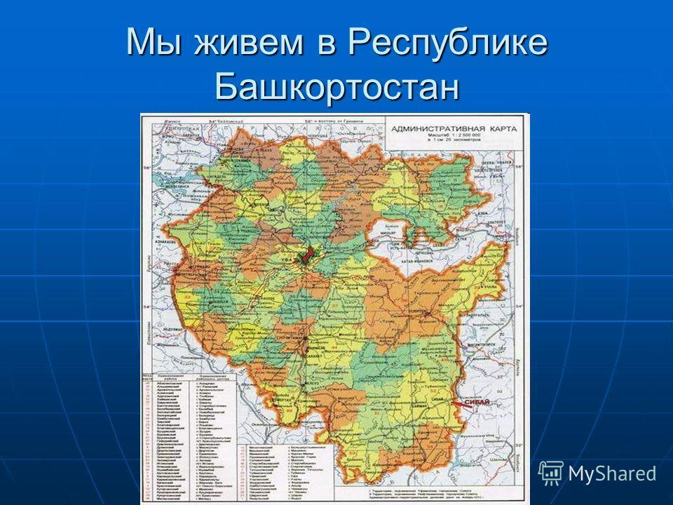 Мы живем в Республике Башкортостан