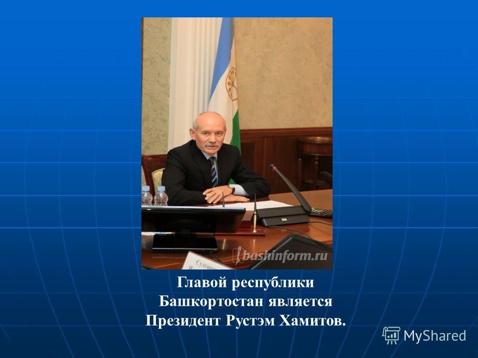 Главой республики Башкортостан является Президент Рустэм Хамитов.