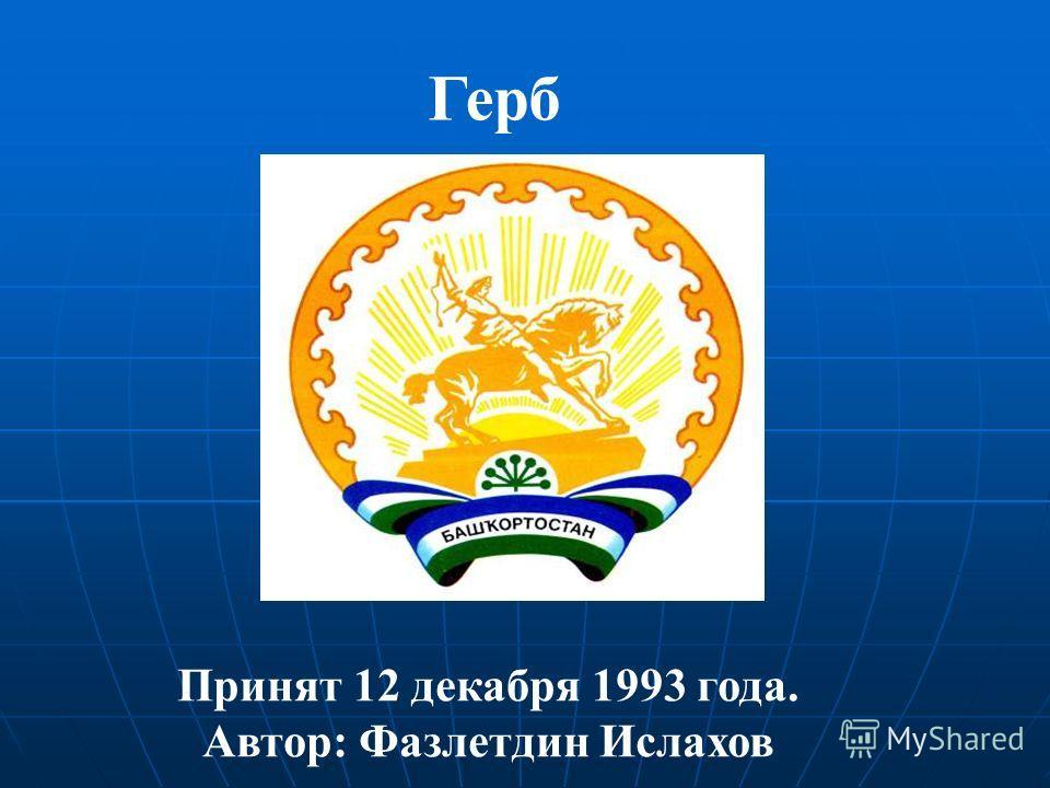 Герб Принят 12 декабря 1993 года. Автор: Фазлетдин Ислахов