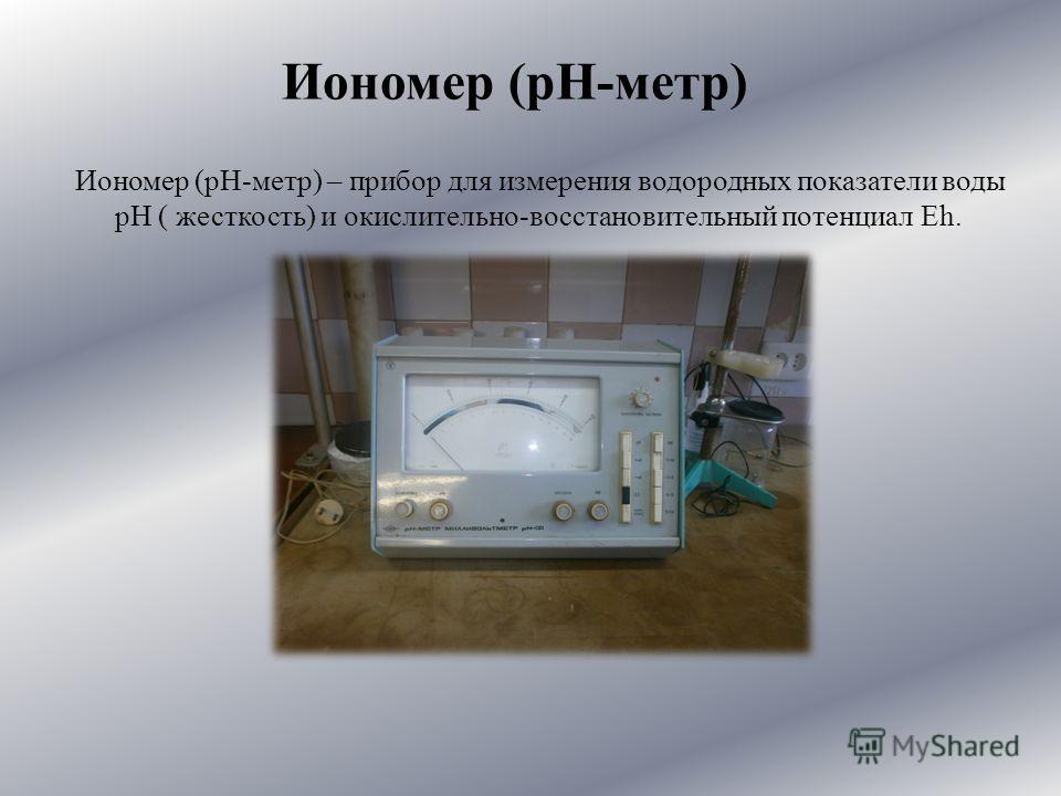 Иономер (pH-метр) – прибор для измерения водородных показатели воды рН ( жесткость) и окислительно-восстановительный потенциал Eh. Иономер (pH-метр)