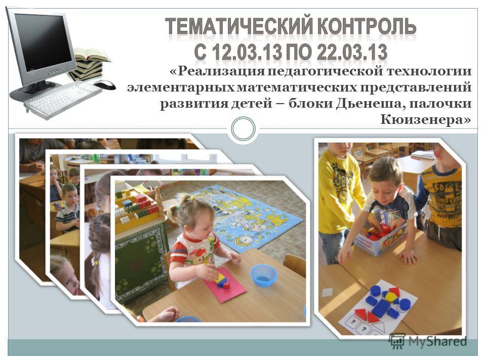 «Реализация педагогической технологии элементарных математических представлений развития детей – блоки Дьенеша, палочки Кюизенера»