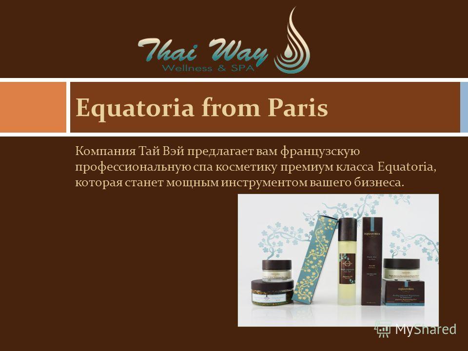 Компания Тай Вэй предлагает вам французскую профессиональную спа косметику премиум класса Equatoria, которая станет мощным инструментом вашего бизнеса. Equatoria from Paris