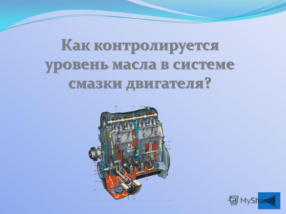 Как контролируется уровень масла в системе смазки двигателя?