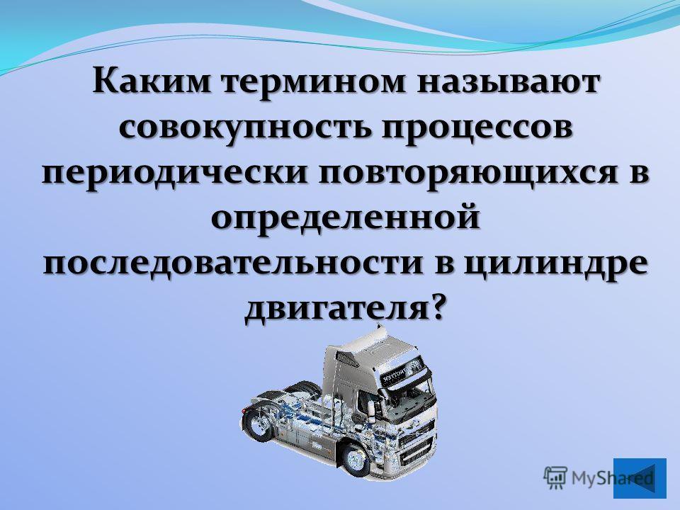 Каким термином называют совокупность процессов периодически повторяющихся в определенной последовательности в цилиндре двигателя?