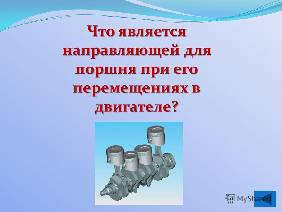 Что является направляющей для поршня при его перемещениях в двигателе?