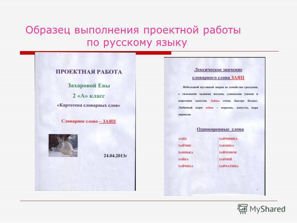 Образец выполнения проектной работы по русскому языку