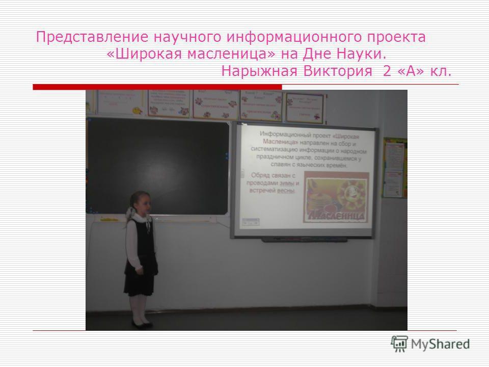 Представление научного информационного проекта «Широкая масленица» на Дне Науки. Нарыжная Виктория 2 «А» кл.