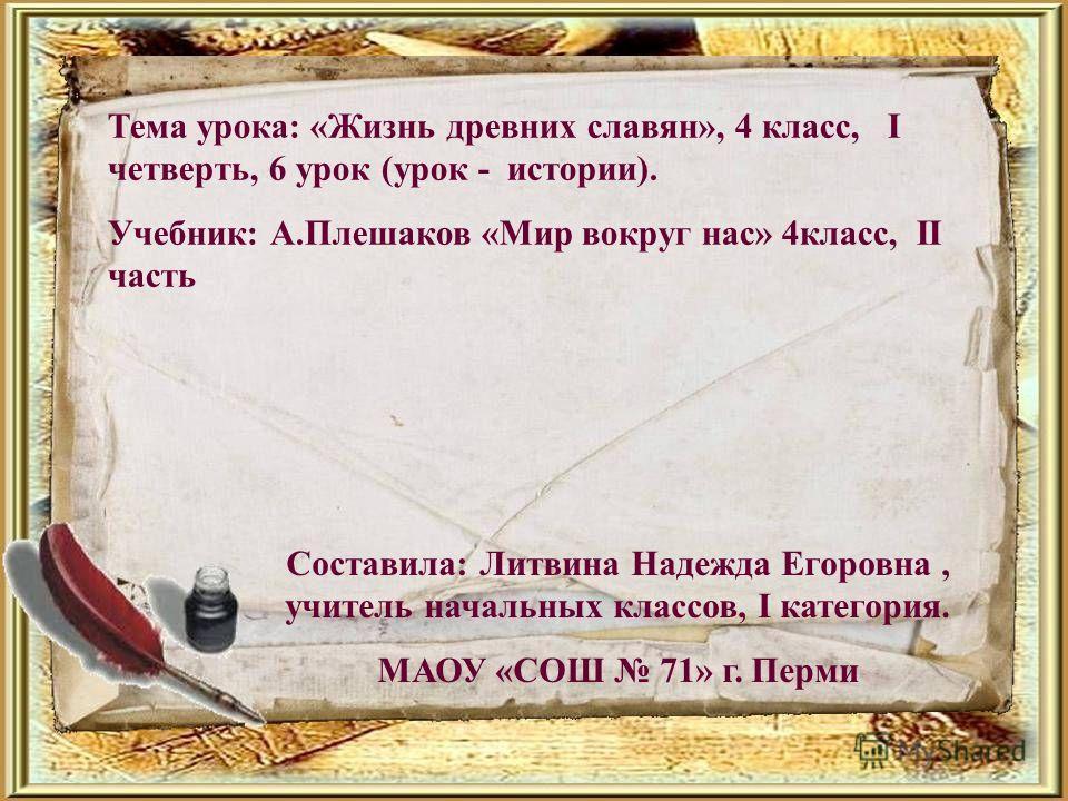 Жизнь Древних Славян Презентация 4 Класс