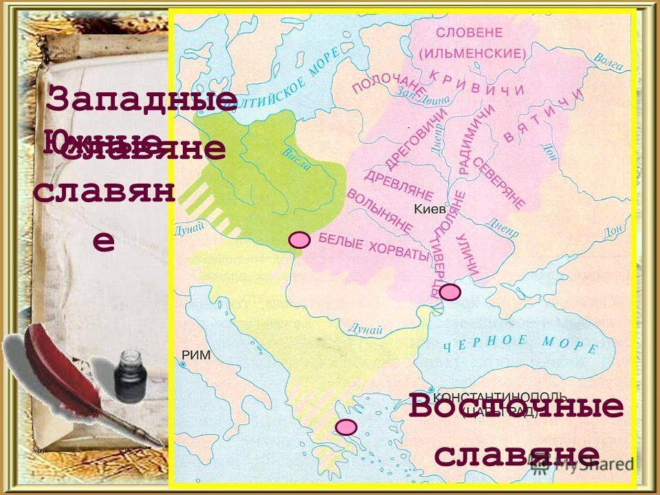 Южные славян е Западные славяне Восточные славяне