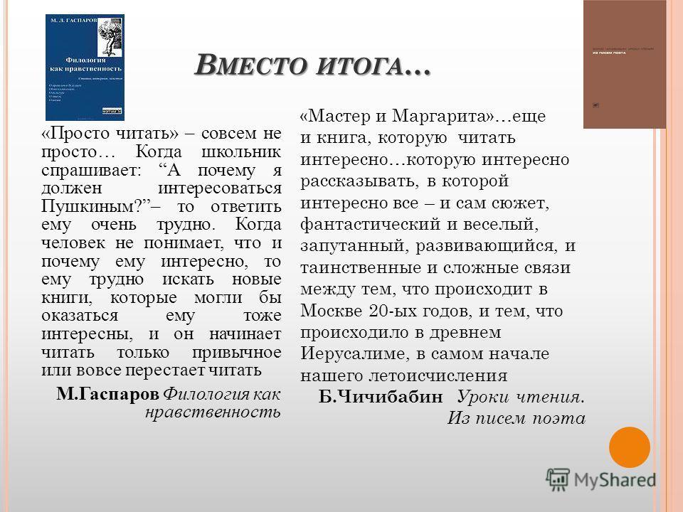 В МЕСТО ИТОГА … « Просто читать» – совсем не просто… Когда школьник спрашивает: А почему я должен интересоваться Пушкиным?– то ответить ему очень трудно. Когда человек не понимает, что и почему ему интересно, то ему трудно искать новые книги, которые