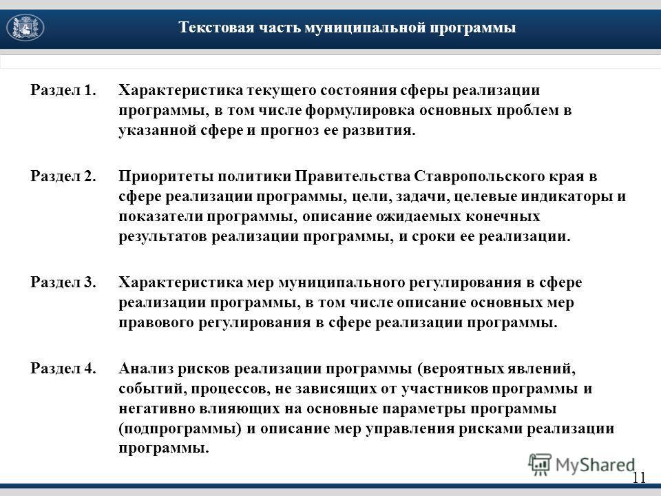 Текстовая часть муниципальной программы 11 Раздел 1.Характеристика текущего состояния сферы реализации программы, в том числе формулировка основных проблем в указанной сфере и прогноз ее развития. Раздел 2.Приоритеты политики Правительства Ставрополь