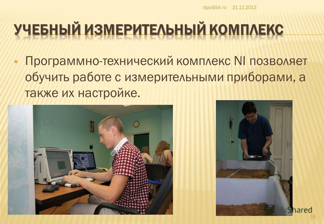 Программно-технический комплекс NI позволяет обучить работе с измерительными приборами, а также их настройке. 21.11.2013 18 ctpo@bk.ru