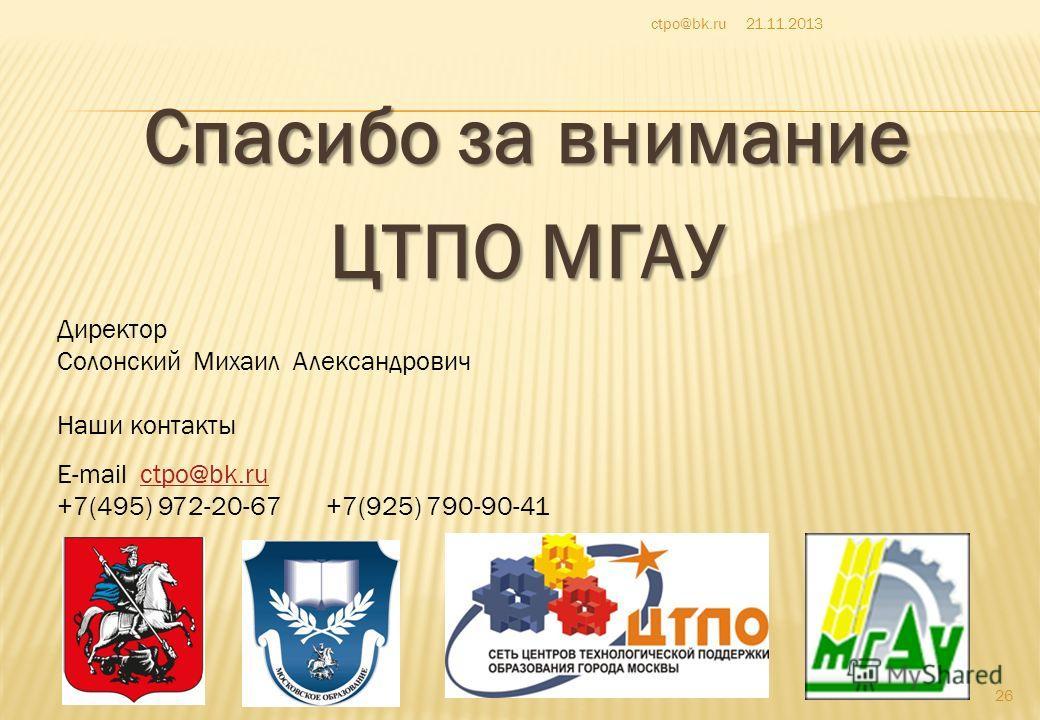 Спасибо за внимание ЦТПО МГАУ 21.11.2013 26 ctpo@bk.ru Директор Солонский Михаил Александрович Наши контакты E-mail ctpo@bk.ructpo@bk.ru +7(495) 972-20-67 +7(925) 790-90-41