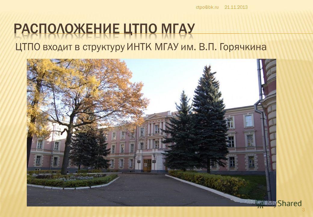 ЦТПО входит в структуру ИНТК МГАУ им. В.П. Горячкина 21.11.2013ctpo@bk.ru 3