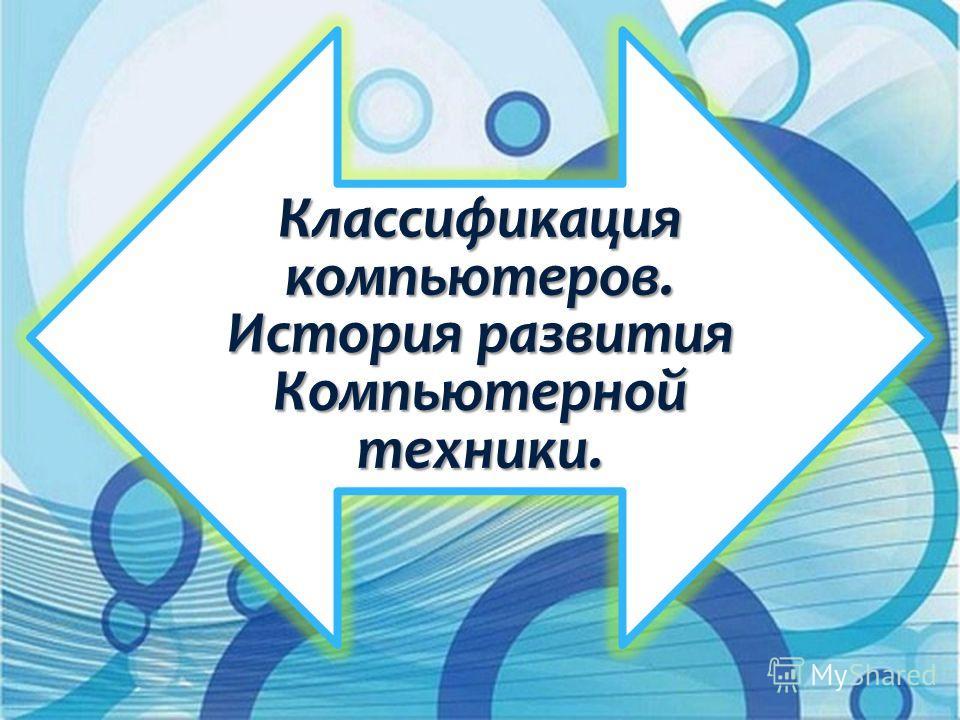 ДИСЦИПЛИНА Информатика и ИКТ (Информатика и информационно-компьютерные технологии Преподаватель Красноперова Виктория Игоревна