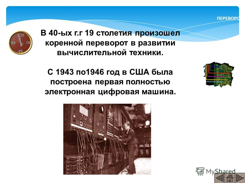 В 1935 г. в СССР был выпущен клавишный полуавтоматический арифмометр КСМ-1 (клавишная счетная машина). Эта машина имела два привода: электрический (со скоростью 300 оборотов в минуту) и ручной (на случай отсутствия питания). Клавиатура машины состоит