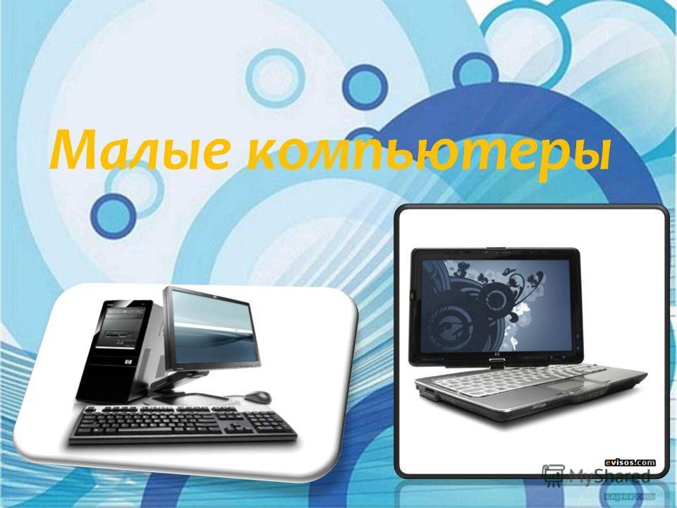 Большие компьютеры