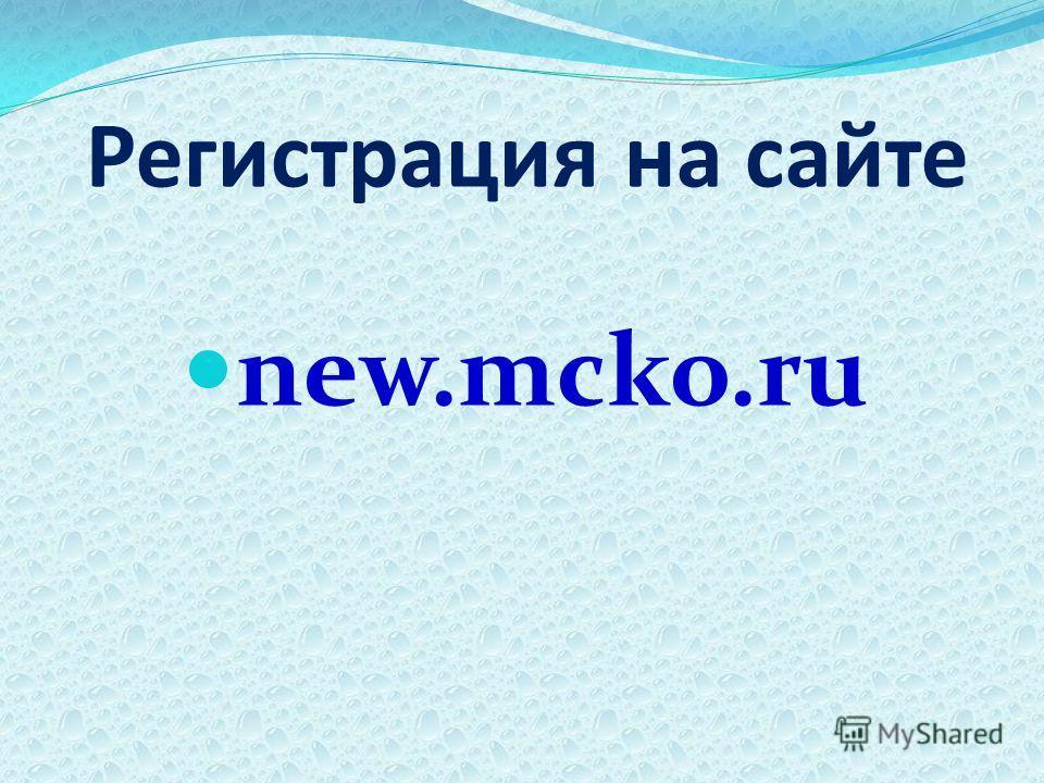 Регистрация на сайте new.mcko.ru