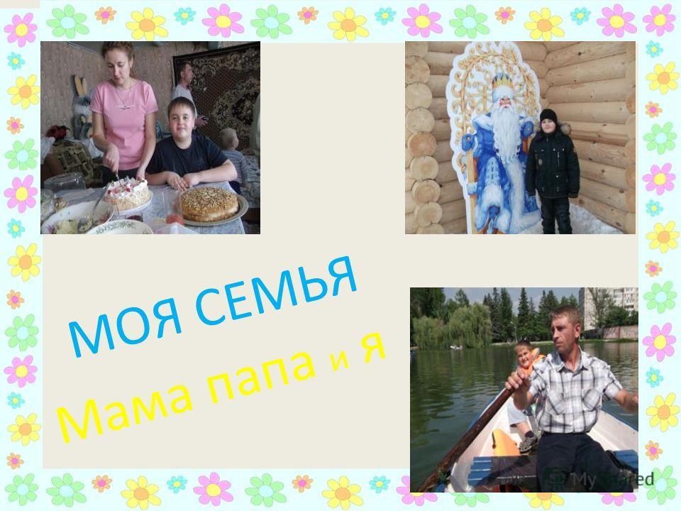МОЯ СЕМЬЯ Мама папа и я