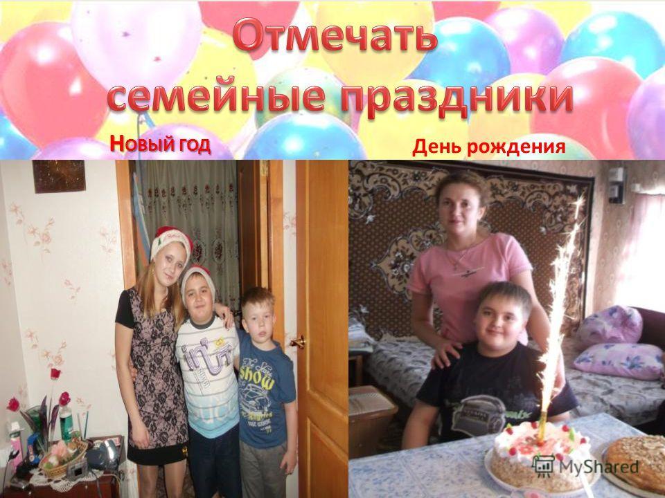 Н ОВЫЙ ГОД День рождения