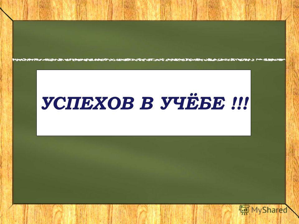 УСПЕХОВ В УЧЁБЕ !!!