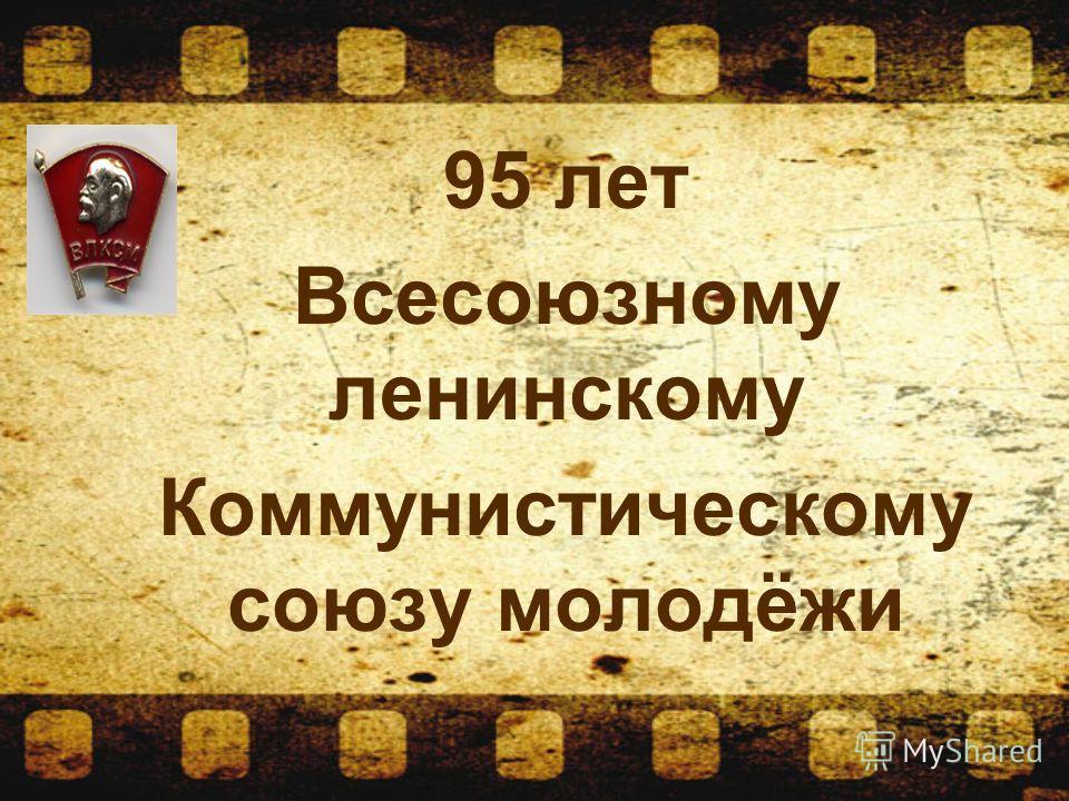 95 лет Всесоюзному ленинскому Коммунистическому союзу молодёжи
